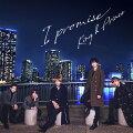 I promise (初回限定盤A CD+DVD)