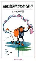 ABO血液型がわかる科学