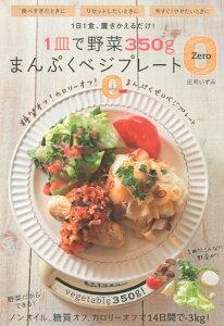 1皿で野菜350gまんぷくベジプレート0 [ 庄司いずみ ]
