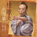 桂歌丸 名席集 6 質屋庫/厩火事 [ 桂歌丸 ]