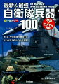 最新&最強自衛隊兵器100