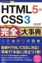 今すぐ使えるかんたんPLUS+ HTML5&CSS3 完全大事典 (今すぐ使えるかんたんPLUS+) [ 中島真洋 ]