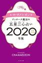 ゲッターズ飯田の五星三心占い金/銀のカメレオン座(2020年...