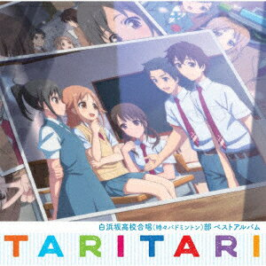 TVアニメ TARI TARI 白浜坂高校合唱(時々バドミントン)部ベストアルバム画像