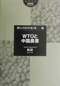 【送料無料】WTOと中国農業
