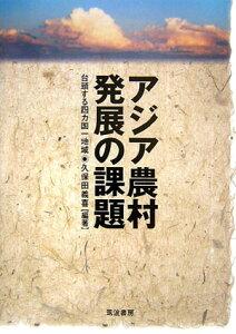 【送料無料】アジア農村発展の課題