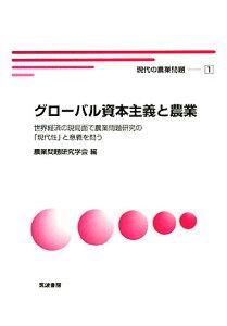 【送料無料】現代の農業問題(1)