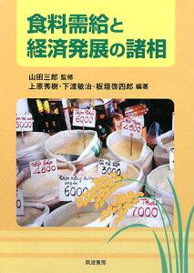 【送料無料】食料需給と経済発展の諸相