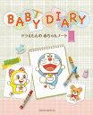 ドラえもんの赤ちゃんノート BABY DIARY [ 藤子プロ ]