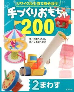 【楽天ブックスならいつでも送料無料】リサイクル工作であそぼう!手づくりおもちゃ200(2)
