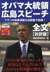 オバマ大統領広島スピーチ全文 対訳版 [ 国際情勢研究会 ]