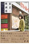 【楽天ブックスならいつでも送料無料】東京映画館 映画とコーヒーのある一日