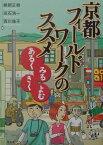 京都フィ-ルドワ-クのススメ あるく・みる・きく・よむ [ 鵜飼正樹 ]
