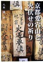 京都愛宕山と火伏せの祈り