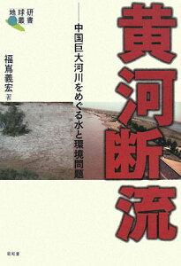 【送料無料】黄河断流