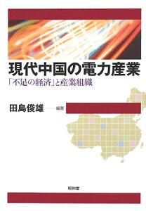 【送料無料】現代中国の電力産業