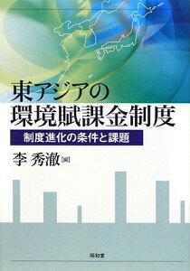 【送料無料】東アジアの環境賦課金制度