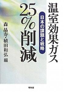 【送料無料】温室効果ガス25%削減