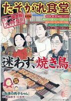たそがれ食堂(vol.22)
