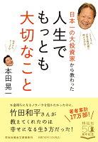 日本一の大投資家から教わった 人生でもっとも大切なこと