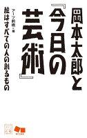 岡本太郎と『今日の芸術』