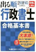 出る順行政書士合格基本書(2019年版)