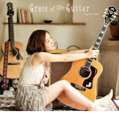 【送料無料】【新作CDポイント3倍対象商品】Grace of the Guitar [ 森恵 ]