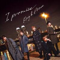 I promise (初回限定盤B CD+DVD)