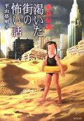 『東京伝説(渇いた街の怖い話)』