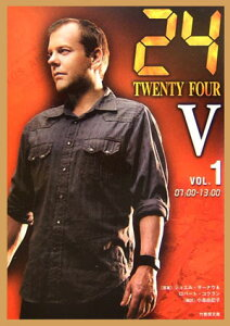 【送料無料】24(TWENTY FOUR) 5(vol.1(07:00-13:)