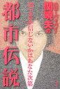 【送料無料】ハローバイバイ・関暁夫の都市伝説