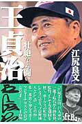 【送料無料】王貞治壮絶なる闘い