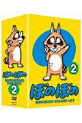 DVD>ぼのぼのDVD-box(2)