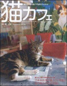 【送料無料】猫カフェ