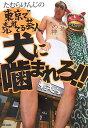 【送料無料】たむらけんじの東京で売れてる芸人犬に噛まれろ!!