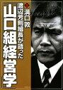 【送料無料】渡辺芳則組長が語った「山口組経営学」 [ 溝口敦 ]