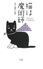 【送料無料】猫は魔術師 [ 『ねこ新聞』編集部 ]