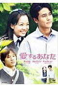 DVD>愛するあなたDVD-BOX