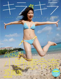 AKB48 水着 小野恵令奈 写真集