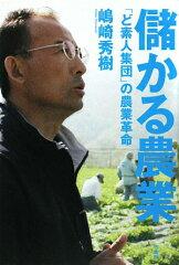 【送料無料】儲かる農業