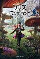 アリス・イン・ワンダーランドポスターブック 【Disneyzone】