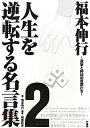 【送料無料】福本伸行人生を逆転する名言集(2)