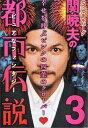 【送料無料】S・セキルバーグ関暁夫の都市伝説(3)