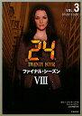 【送料無料】24(TWENTY FOUR) 8(vol.3(04:00-10:)