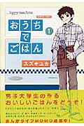 おうちでごはん(1) (バンブーコミックス MOMO SELECTION) [ スズキユカ ]