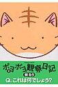 【送料無料】ポヨポヨ観察日記(2) [ 樹るう ]