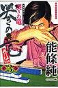 【送料無料】哭きの竜・外伝(第3巻)
