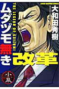 『ムダヅモ無き改革』の画像