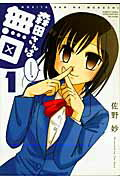 森田さんは無口(1)画像