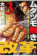 【送料無料】ムダヅモ無き改革(3)
